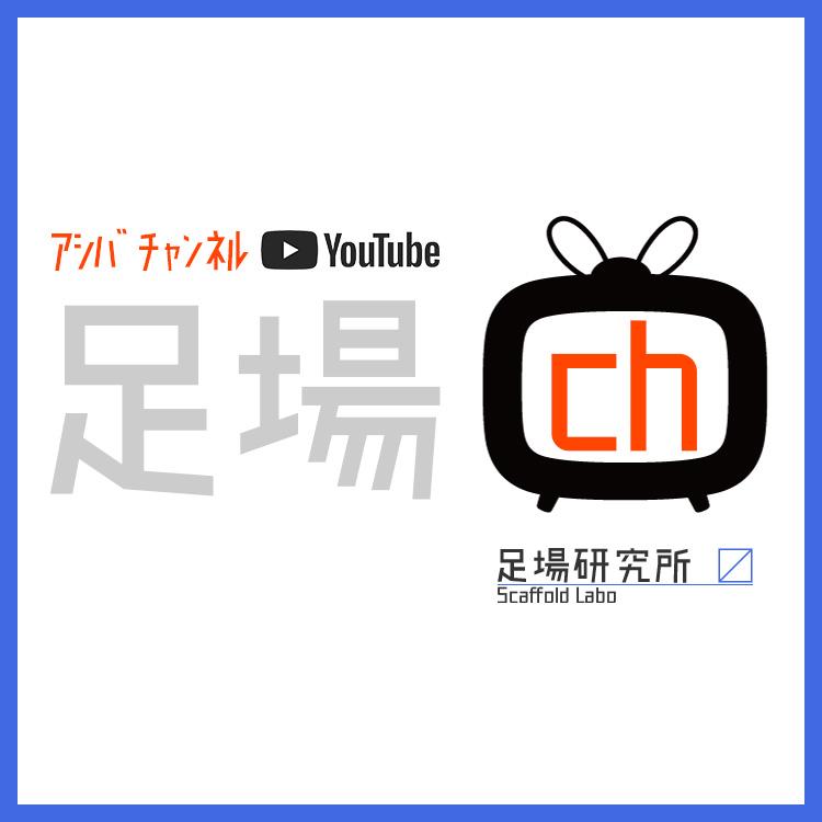 足場チャンネル